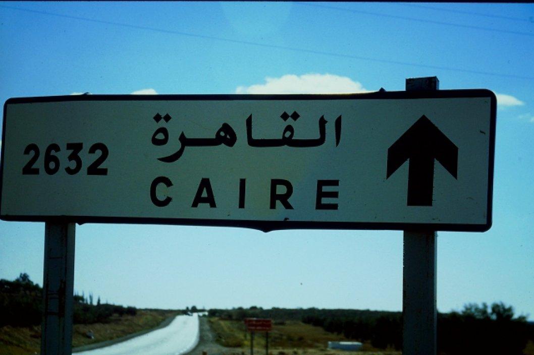 => nur noch 2632 km bis nach Kairo... Wegweiser in Tunesien...