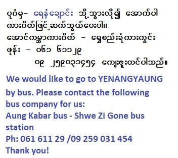 Bus-instructions-Bagan-Yenangyaung-written-in-Myanmar.jpg